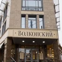 Отделка пекарня, кондитерская Волконский